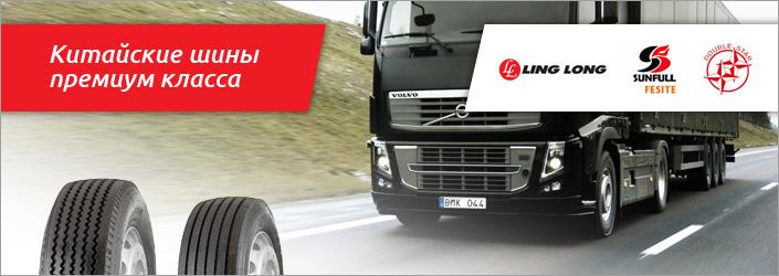 Китайские грузовые шины в Сервис Лайн